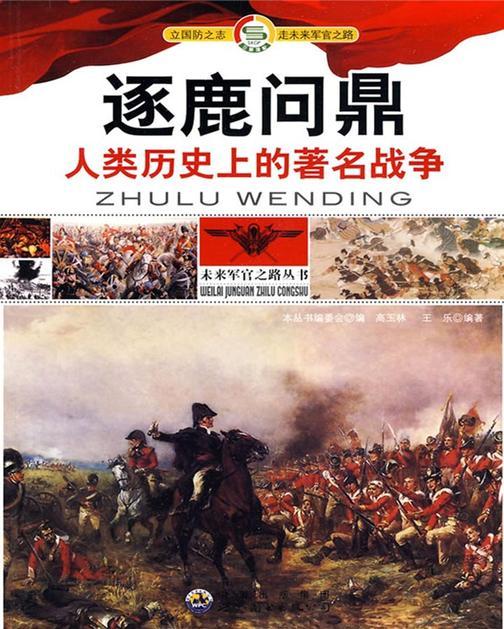 逐鹿问鼎:人类历史上的著名战争