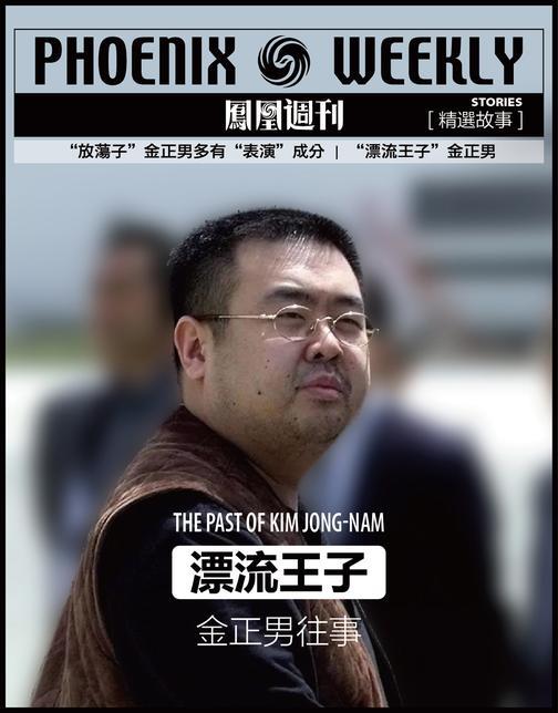 """""""漂流王子""""金正男往事(香港凤凰周刊精选故事)(电子杂志)"""