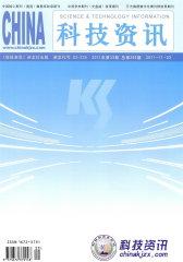 科技资讯 旬刊 2011年33期(电子杂志)(仅适用PC阅读)