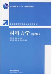 材料力学(第2版)(普通高等院校基础力学系列教材)(试读本)