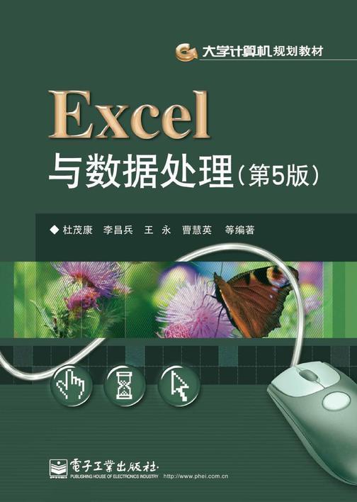 Excel与数据处理(第5版)
