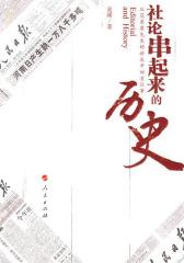 社论串起来的历史从范荣康先生的讲述中回首往事(试读本)