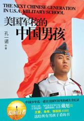 美国军校的中国男孩(给所有想做好爷们的男人们)