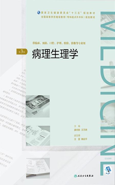 """病理生理学(第3版)(全国高等学历继续教育""""十三五""""(临床专升本)规划教材)"""