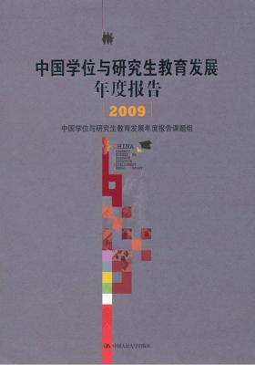 中国学位与研究生教育发展年度报告(2009)(仅适用PC阅读)