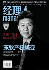 经理人 月刊 2011年10期(电子杂志)(仅适用PC阅读)