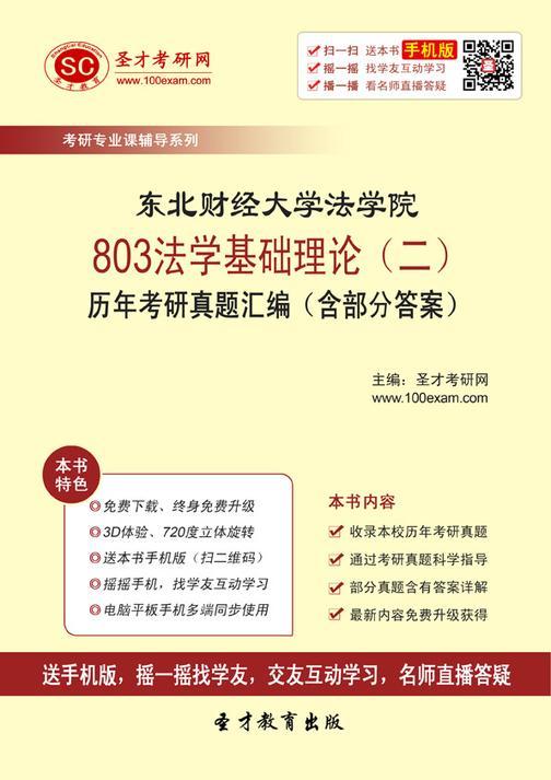 东北财经大学法学院803法学基础理论(二)历年考研真题汇编(含部分答案)