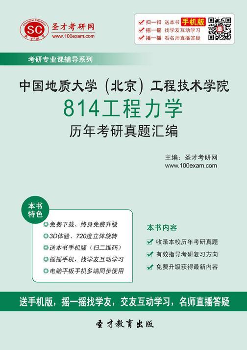 中国地质大学(北京)工程技术学院814工程力学历年考研真题汇编