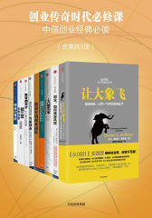 创业经典读物(套装共9册)中信精选