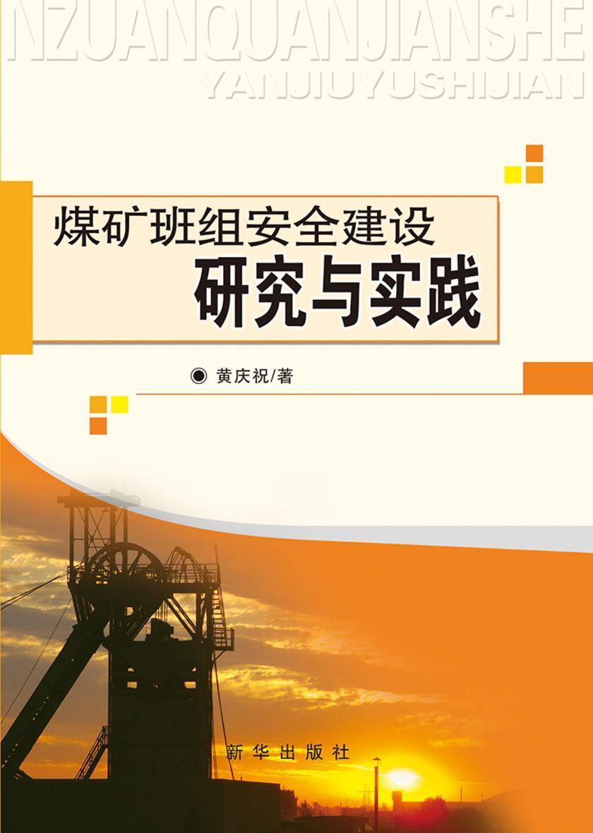 煤矿班组安全建设研究与实践