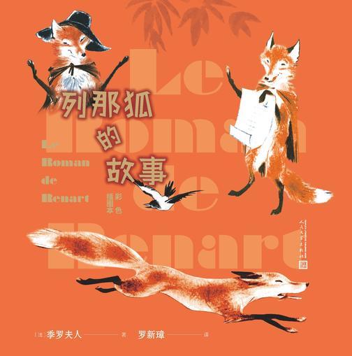 列那狐的故事:彩色插图本