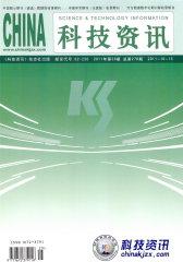 科技资讯 旬刊 2011年29期(电子杂志)(仅适用PC阅读)