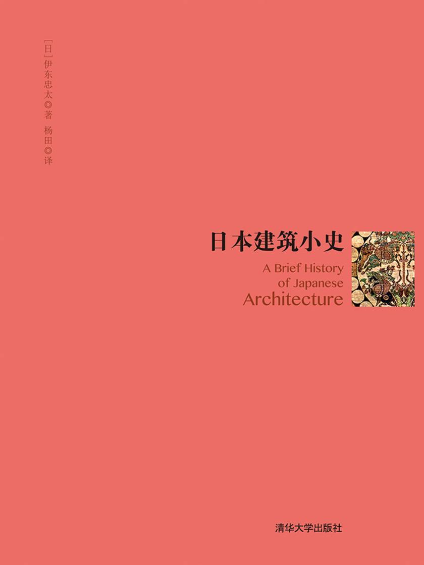 日本建筑小史