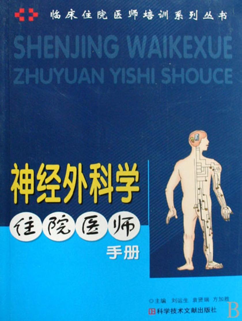 神经外科学住院医师手册(仅适用PC阅读)