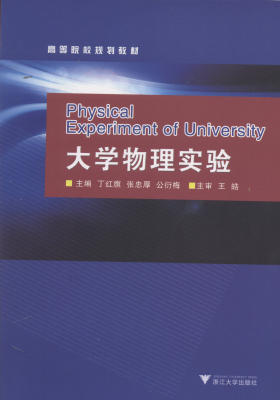 大学物理实验(仅适用PC阅读)