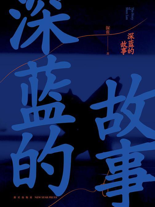 深蓝的故事(新版)