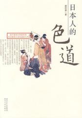 日本人的色道(试读本)