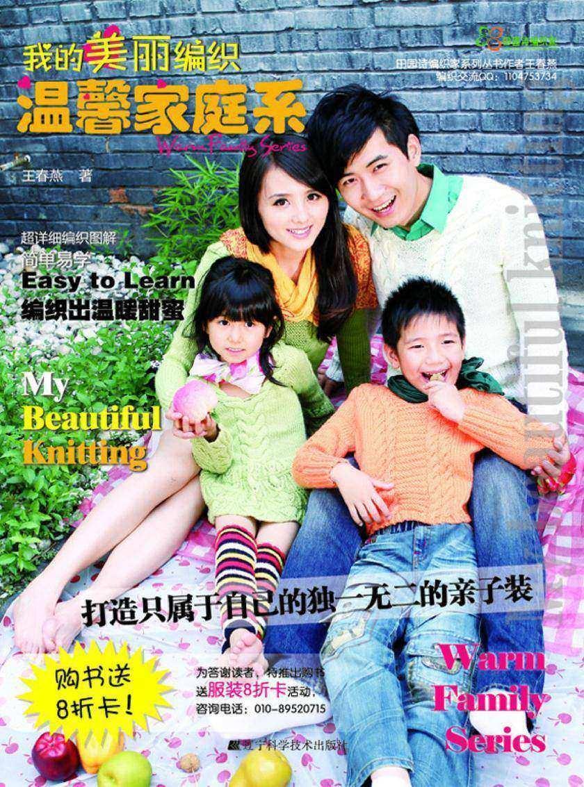 温馨家庭系(仅适用PC阅读)