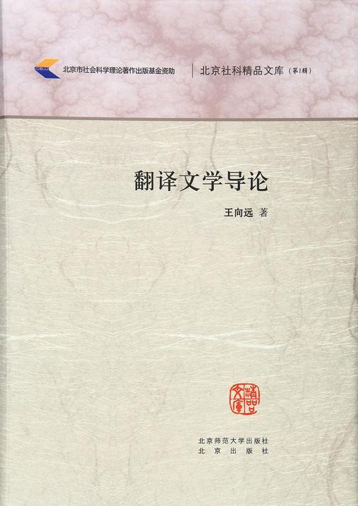 翻译文学导论