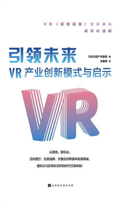 引领未来 : VR产业创新模式与启示