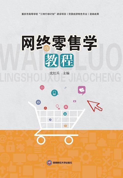 网络零售学教程