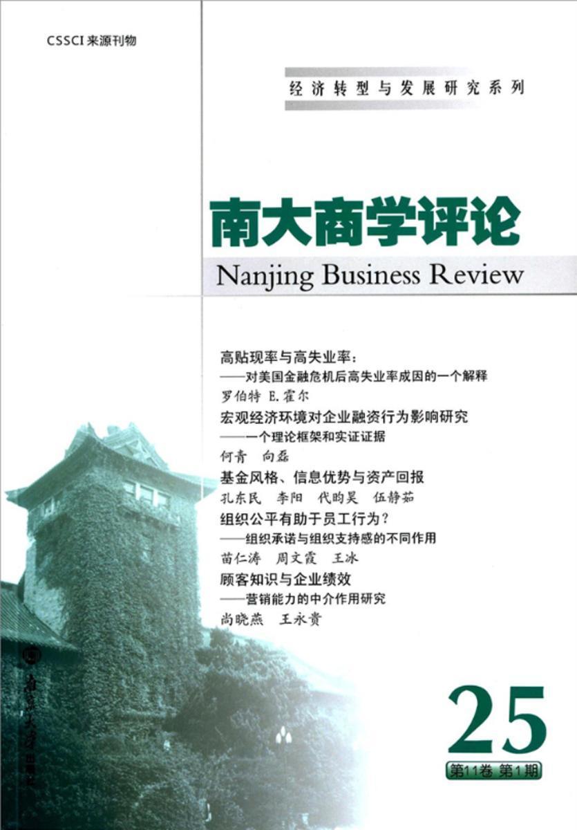 南大商学评论:第25辑