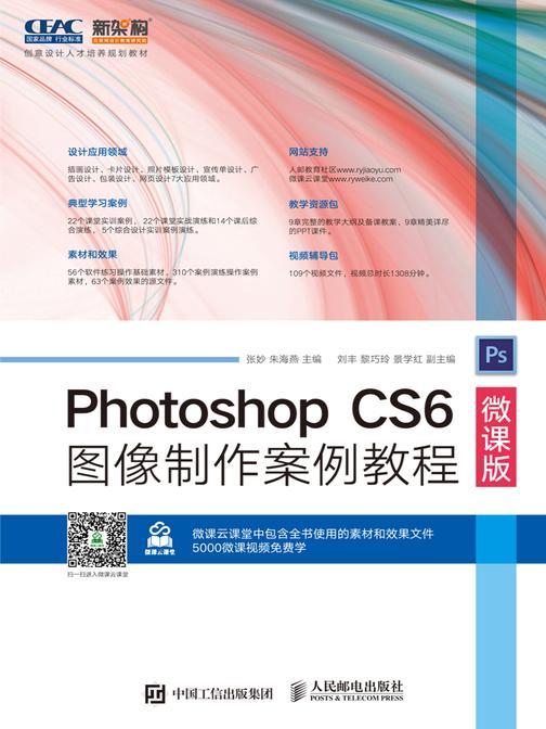 Photoshop CS6图像制作案例教程(微课版)