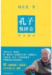 孔子教拼音——语文通论(试读本)