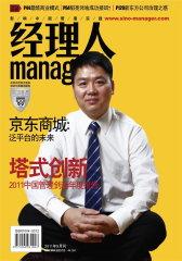 经理人 月刊 2011年09期(电子杂志)(仅适用PC阅读)