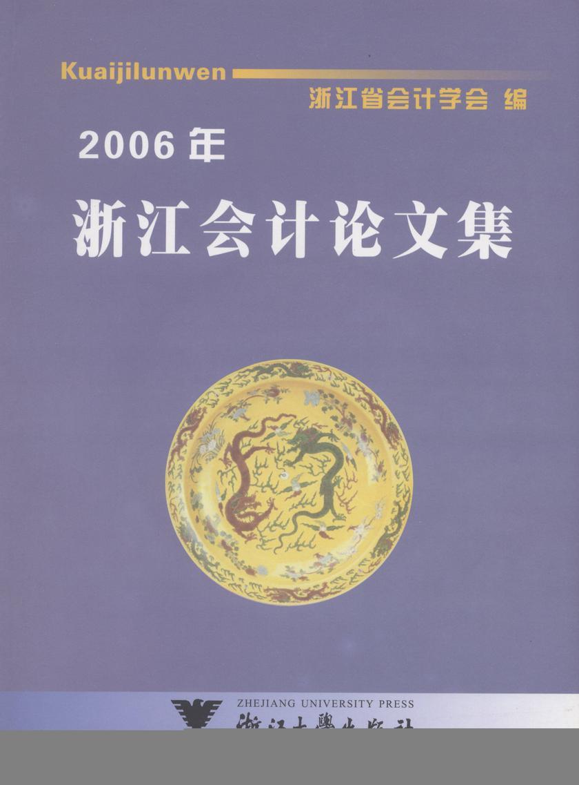 2006年浙江会计论文集(仅适用PC阅读)