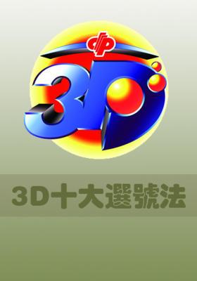 3D十大选号法