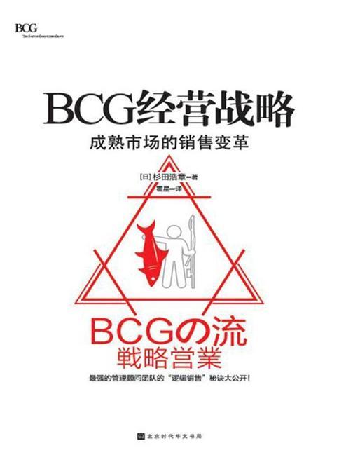 BCG经营战略:成熟市场的销售变革