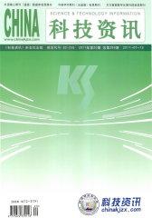 科技资讯 旬刊 2011年20期(电子杂志)(仅适用PC阅读)
