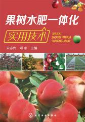 果树水肥一体化实用技术