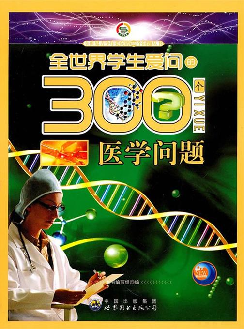 全世界学生爱问的300个医学问题