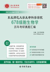 东北师范大学生命科学学院678细胞生物学历年考研真题汇编