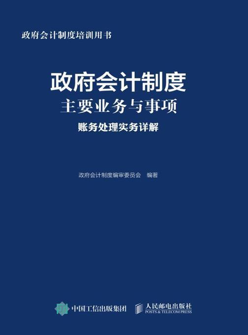政府会计制度主要业务与事项账务处理实务详解
