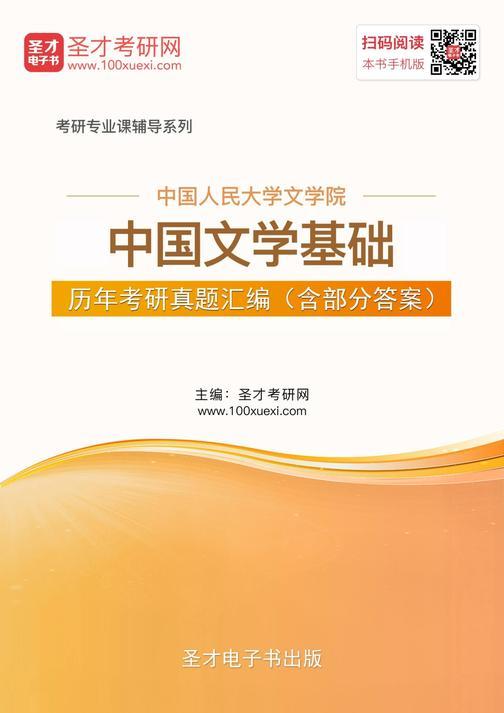 中国人民大学文学院中国文学基础历年考研真题汇编(含部分答案)