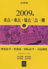【年末清仓】2009年重点难点疑点三点一测(一)(试读本)