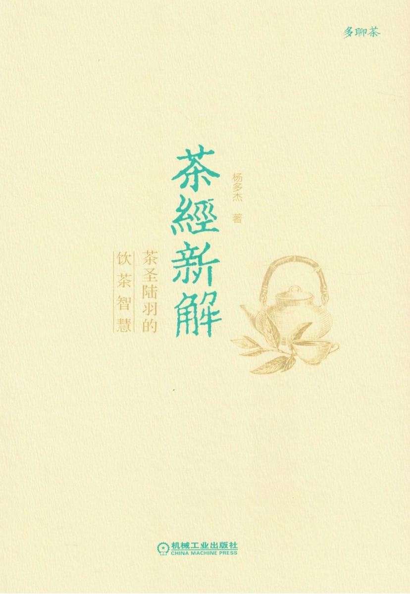 茶经新解:茶圣陆羽的饮茶智慧
