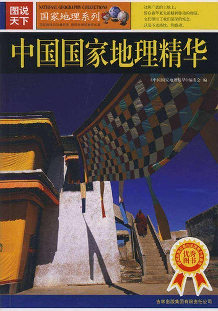 中国国家地理精华(仅适用PC阅读)