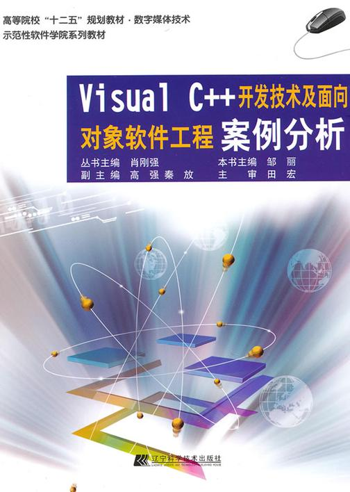 Visual C++开发技术及面向对象软件工程案例分析