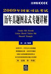 2009年国家司法考试历年真题图表式专题详解