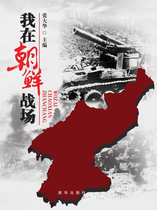 我在朝鲜战场