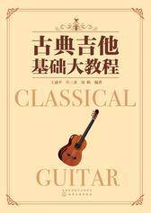 古典吉他基础大教程