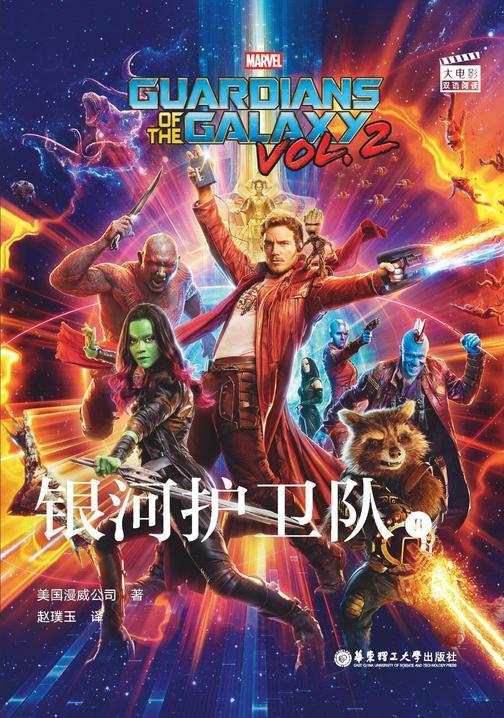 大电影双语阅读. Guardians of the Galaxy vol. 2 银河护卫队2(赠英文音频、电子书及核心词讲解)