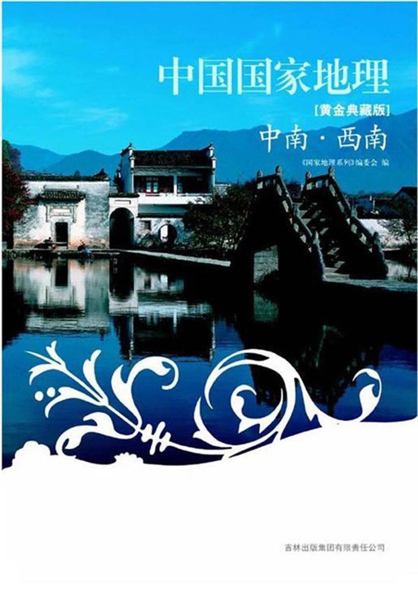 中国国家地理:黄金典藏版.中南、西南