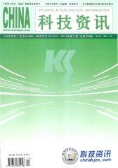 科技资讯 旬刊 2011年17期(电子杂志)(仅适用PC阅读)