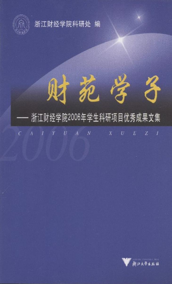 财苑学子——浙江财经学院2006年学生科研项目优秀成果文集(仅适用PC阅读)