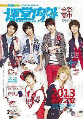 2013-03课堂内外高中版(电子杂志)(仅适用PC阅读)